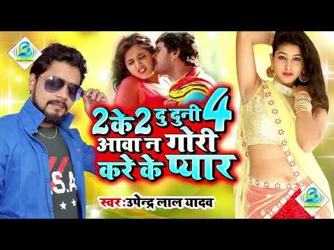 2 ke 2 Duduna Ke char #Upendra Lal yadav 2020 New Song