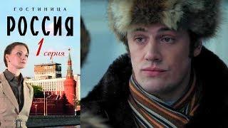 """Гостиница """"Россия"""" - Серия 1/ 2016 / Сериал / HD 1080p"""