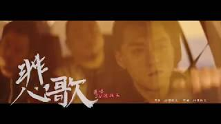 電影《角頭2:王者再起》片尾曲_悲歌