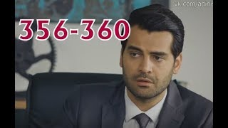 Ты назови 356 - 360 серия на русском,турецкий сериал, дата выхода