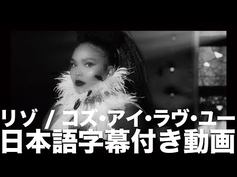 リゾ「コズ・アイ・ラヴ・ユー」【日本語字幕付き】