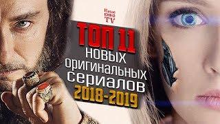 ТОП 11 новых российских сериалов, выход которых запланирован на 2018/2019 телесезон