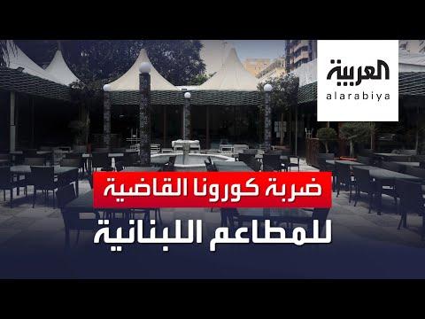 العرب اليوم - شاهد: الإغلاق يكبد 800 مطعم لبناني مئات الملايين من الدولارات