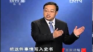 《百家讲坛》 20121203 狄仁杰真相(一) 非常臣子