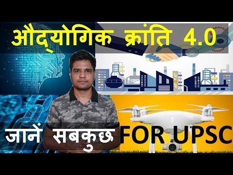 mp4 Industrial Revolution 4 0 In Hindi Language, download Industrial Revolution 4 0 In Hindi Language video klip Industrial Revolution 4 0 In Hindi Language