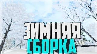 ЗИМНЯЯ СБОРКА [SAMP]