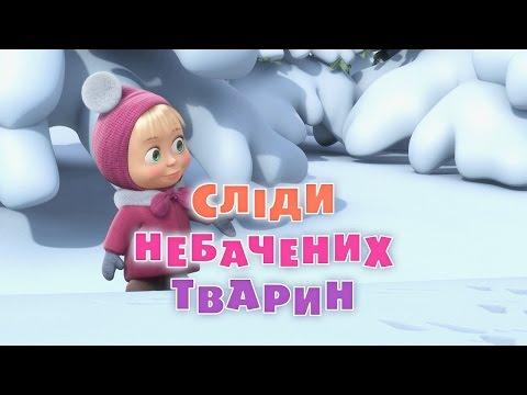 Маша та Ведмідь: Сліди небачених тварин (4 серія) Masha and the Bear