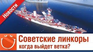 СОВЕТСКИЕ ЛИНКОРЫ КОГДА ВЫЙДЕТ ВЕТКА? - НОВОСТИ - ⚓ World of warships