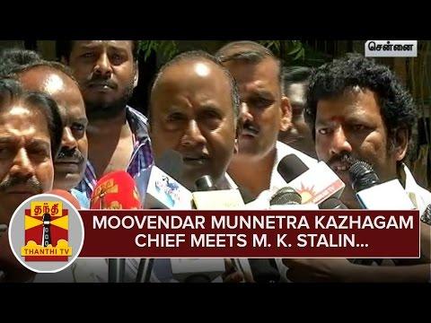 Moovendar-Munnetra-Kazhagam-Chief-meets-M-K-Stalin--Thanthi-TV