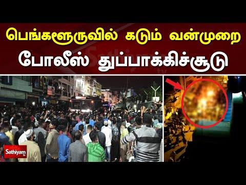 பெங்களூருவில் கடும் வன்முறை - போலீஸ் துப்பாக்கிச்சூடு | Bengaluru | violence | Police