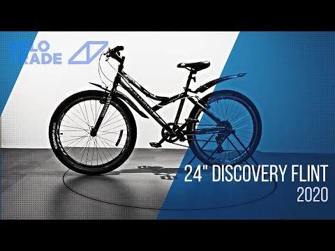"Велосипед 24"" Discovery FLINT 2020: video"