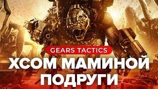 Обзор игры Gears Tactics