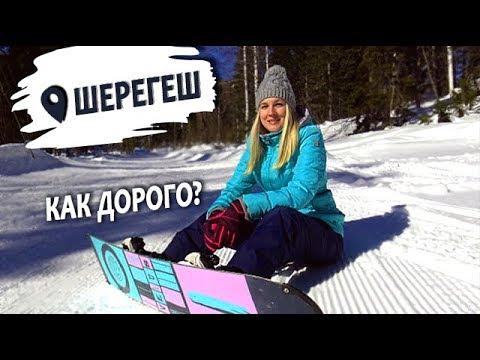 , title : 'ШЕРЕГЕШ 2019: обзор горнолыжного курорта'