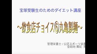 宝塚受験⽣のダイエット講座〜飲⾷店チョイス⑥ 丸⻲製麺〜のサムネイル画像