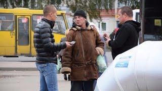 СОЦИАЛЬНЫЙ ЭКСПЕРИМЕНТ / ЧЕСТЬ ИЛИ КОШЕЛЁК /  НОВЫЙ ФОРМАТ