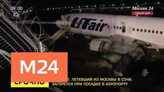 В аэропорту Сочи после посадки загорелся пассажирский самолет - Москва 24