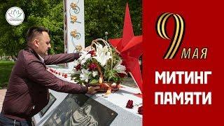 Митинг памяти | Великая Отечественная война | Третий Рим | Жилой район Гармония