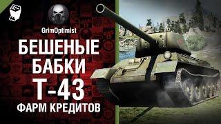 Бешеные бабки №54: фарм на Т-43 - от GrimOptimist [World of Tanks]