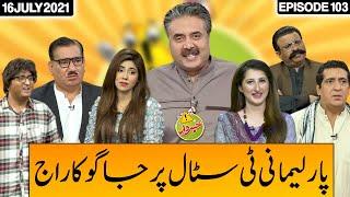 Khabardar With Aftab Iqbal 16 July 2021   Episode 103   Express News   IC1I