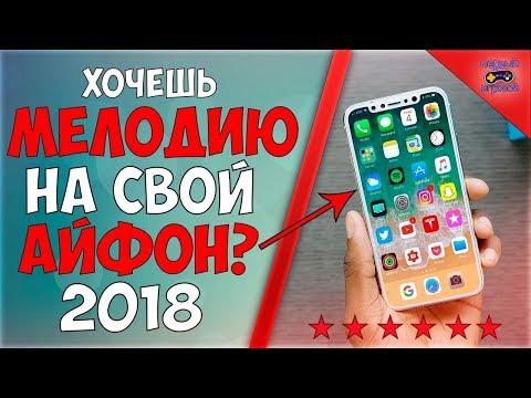 КАК УСТАНОВИТЬ ПЕСНЮ НА ЗВОНОК IPHONE 2018