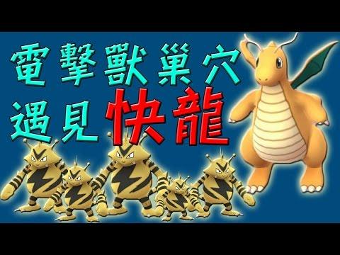 【Pokémon Go】遇到快龍!中壢光明公園電擊獸抓不完!