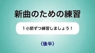 彩城先⽣の新曲レッスン〜1 ⼩節ず つ 5-1 後編〜のサムネイル
