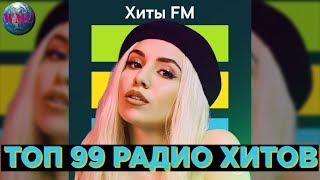 ТОП 99 РАДИО ХИТОВ   САМЫЕ ПОПУЛЯРНЫЕ ПЕСНИ НА РАДИО   ХИТЫ FM - МАРТ 2019