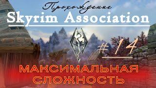 Прохождение Skyrim Association ч14(разное ч2)максимальная сложность