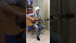 Леша свик - самолеты. Cover by Ashot Enot // кавер на гитаре  #кавер #гитара#самолеты #лешасвик
