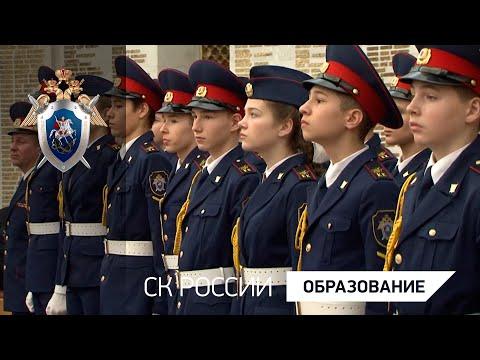 Набор в севастопольские кадеты СК РФ стартовал