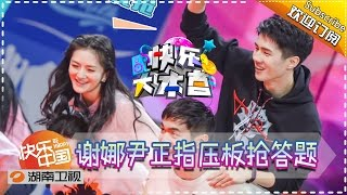 《快乐大本营》Happy Camp EP.20161015 - Celebrities on the show with their pets【Hunan TV Official 1080P】