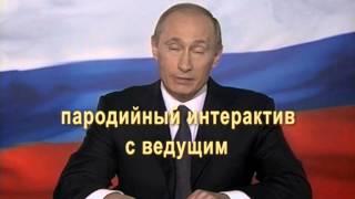 Интервью с Путиным на свадьбе