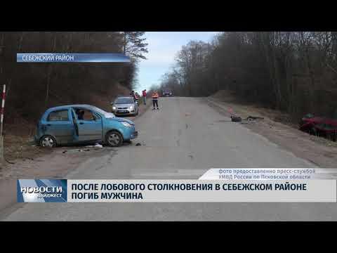 Новости Псков 26.02.2020/ После лобового столкновения в Себежском районе погиб мужчина