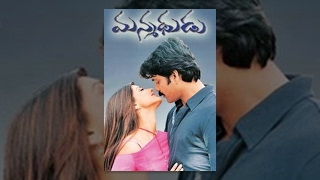 Manmadhudu Telugu Full Movie  Nagarjuna Sonali Bendre Anshu