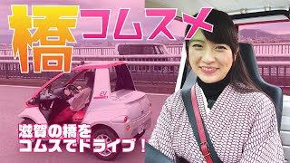 【コムスメ】橋コムスメ~滋賀県の2つの橋をドライブ~
