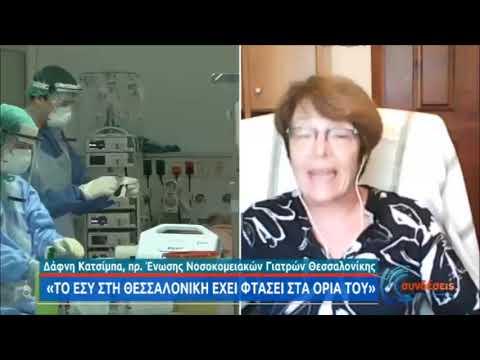 """Δ. Κατσίμπα """"Το ΕΣΥ στη Θεσσαλονίκη έχει φτάσει στα όριά του"""""""