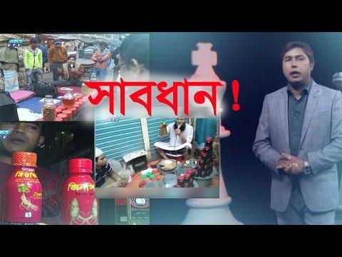 Ekusher Chokh Ep-180 || প্রতারণাময় অপচিকিৎসা || 08 February 2020 || Ekusher Chokh