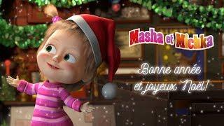 Masha et Michka - 🎁 Bonne Année et Joyeux Noël! 🎄