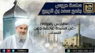 فضيلة الشيخ د.محمودالحوت|| السيدة عائشة وعن النساء