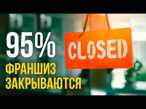 Почему 95 франшиз закрываются Франшизы Что такое франшиза Франшиза купить