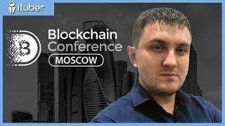 Анонс Blockchain & Bitcoin Conference Moscow с Владимиром Поповым, Москва, 20 ноября 2018 года