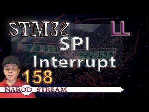 Программирование МК STM32. Урок 158. LL. SPI. Interrupt