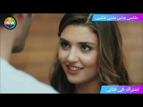 اغنية شيرين عبدالوهاب - حبه جنه - حياة و مراد 😍😍😘😘