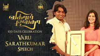 Vikram Vedha 100 Days Celebration | Varalaxmi Sarathkumar Speech | Madhavan | Vijay Sethupathi
