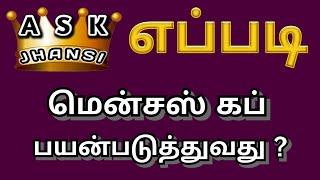 எப்படி மென்சஸ் கப் பயன்படுத்துவது ? How To Use A Menses Cup In Tamil ?