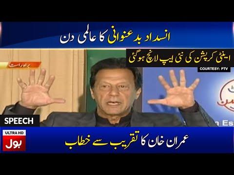 PM Imran Khan Speech today in Islamabad | 9th dec 2019 | BOL News