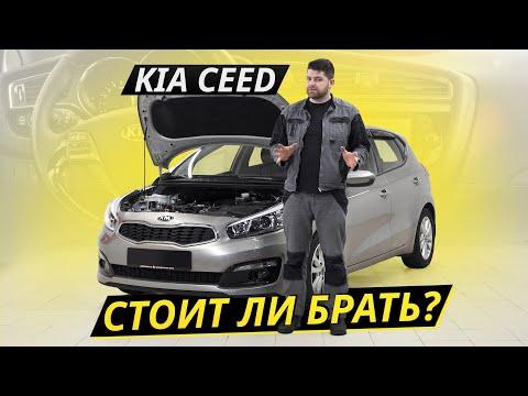 Проблемы и болячки популярного хэтчбека Kia Ceed 2 поколения