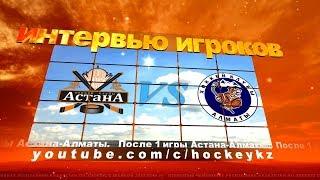Интервью игроков по итогам 1-ой игры Астана - Алматы.