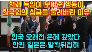 독일 언론은 연일 한국을 조명하며, 한국에 도움을 받고 있는 상황이 전개됩니다.   본 채널은 연합뉴스와 콘텐츠 이용계약을 맺었으며, 연합뉴스는 본 채널의 편집방향과 무관합니다.