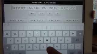 スコア編集/グラウンドゴルフスコアアプリ